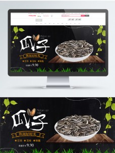 黑色瓜子零食淘宝banner