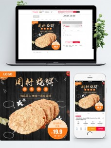 淘宝坚果零食食品饼干烧饼主图模板