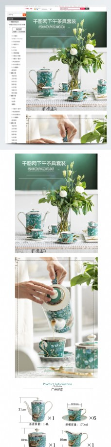 日用茶具套装新颖详情页模版