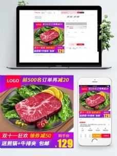 双11电商淘宝牛排肉类食品生鲜主图直通车