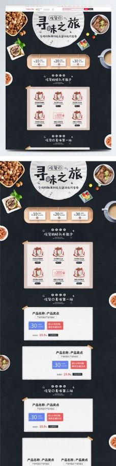 电商坚果零食小清新美食之旅促销首页设计