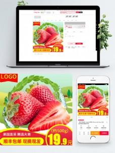 电商淘宝草莓水果生鲜主图直通车