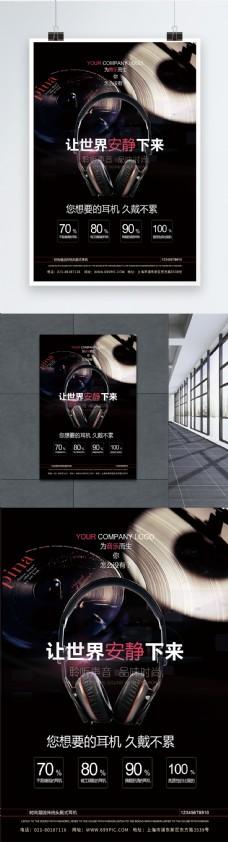 黑色酷炫耳机耳麦促销产品海报