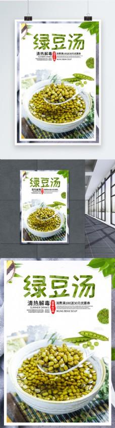 绿豆汤海报设计