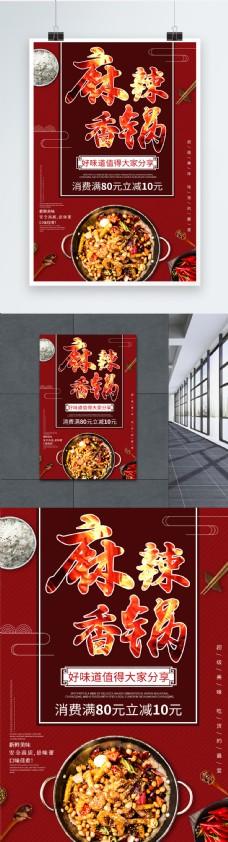 麻辣香锅促销海报