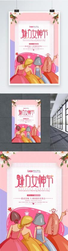粉色浪漫小清新妇女节女神节女生节海报