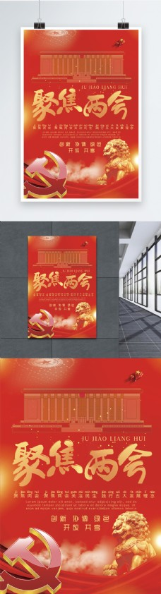 红色聚焦两会党建海报设计