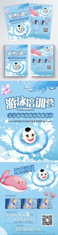 宝宝游泳培训宣传单