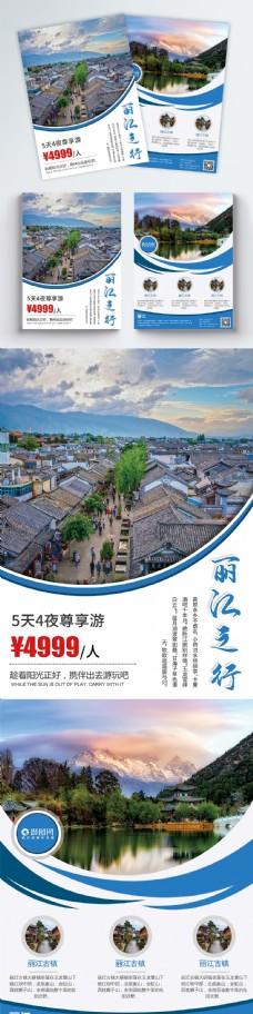 丽江之行旅游单页