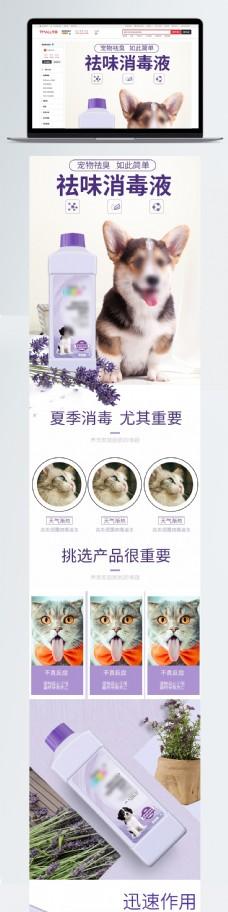 宠物祛味沐浴露淘宝详情页
