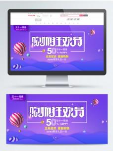 天猫淘宝电商双十一预售蓝色活动海报