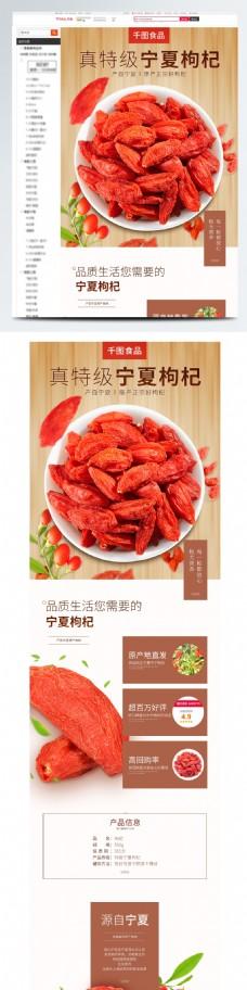 天猫淘宝食品茶饮枸杞干食品干果详情页模版