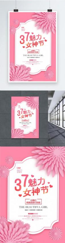 粉色浪漫剪纸风女生节海报