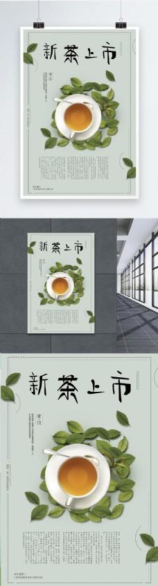 新茶上市海报