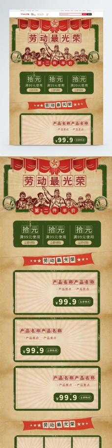 复古风劳动最光荣51劳动节商品促销淘宝首页