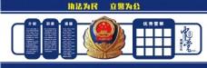 公安干警警察民警党建微立体立体展板