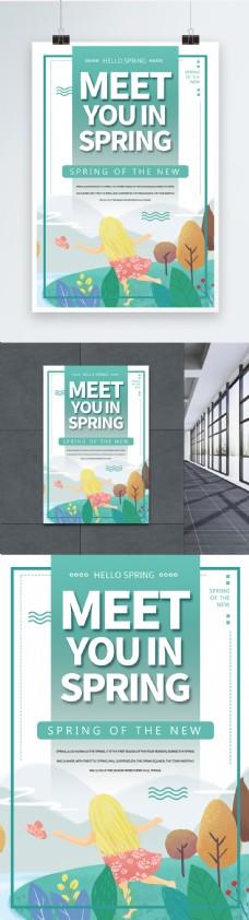 春季春天你好纯英文海报