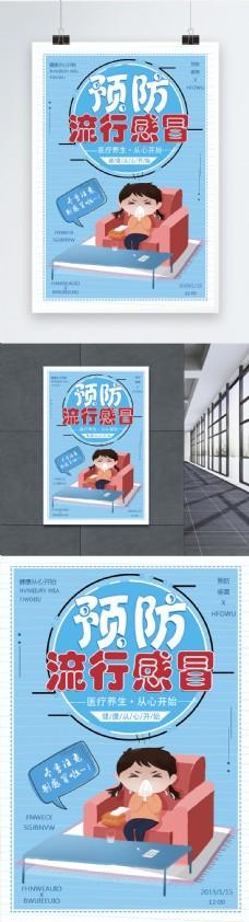预防流行感冒海报