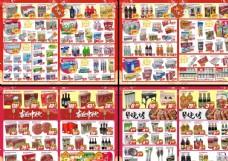 超市中秋海报