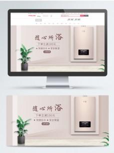 燃气热水器家电器玫瑰金简约banner