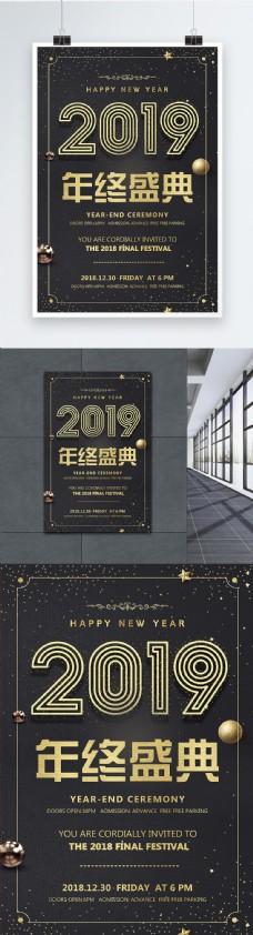 黑金2019年终盛典海报