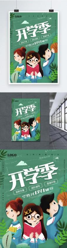 卡通清新折纸风开学季新学期校园海报