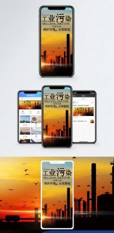 工业污染手机海报配图