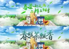 淘宝天猫茶类全屏首页海报设计