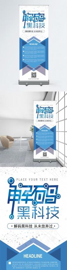 蓝色创意科技宣传展架