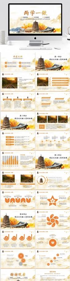 中国风两学一做学习教育党建培训PPT模板