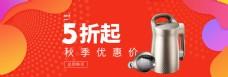天猫秋季促销电器家电咖啡机海报