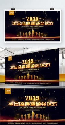 大气黑金风2019年度盛典暨颁奖仪式展板