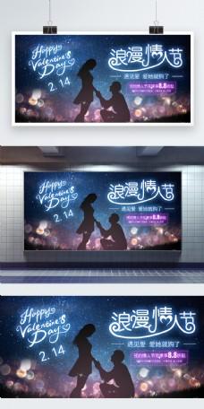 情人节霓虹灯促销展板设计