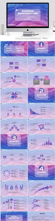 質感藍粉漸變營銷策劃活動PPT模板