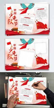 红色中国少先队节宣传手抄报