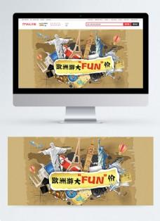 淘宝旅游banner