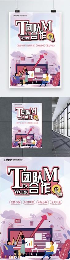 商务风团队合作企业文化海报