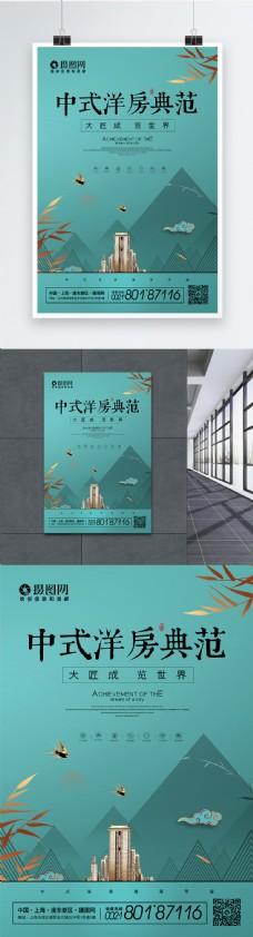 创意新中式洋房海报