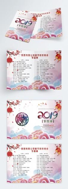 2019新年跨年晚会节目单二折页