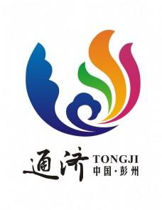 彭州市通济镇logo