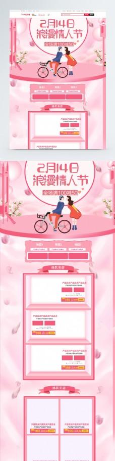 粉色浪漫情人节商品促销淘宝首页