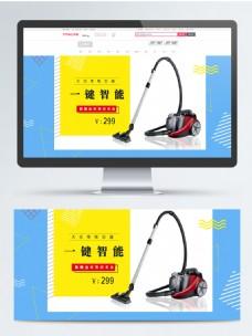 天猫淘宝几何简洁电器秋季促销海报