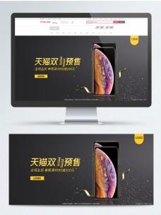 黑金风双11预售手机轮播促销banner