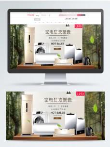 场景合成家电促销新品上市海报