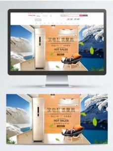 场景合成家电专场冰箱空调海报