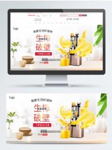 电商清新风格厨房电器榨汁机banner