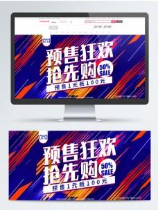 红蓝炫酷双十一预售促销电商banner