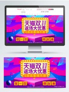 欧普风炫酷潮流双十一返场电商banner