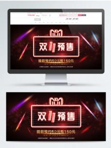 双11红色灯光霓虹炫淘宝海报banner