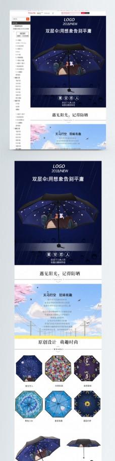 雨伞雨具简约大气详情页
